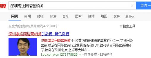 利用微博个人主页做关键词快速获得百度排名的方法